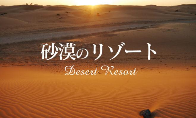 砂漠のリゾート