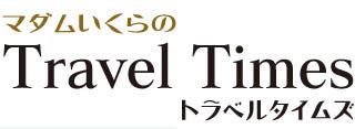 Travel Times トラベルタイムズ